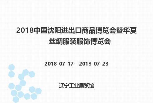 2018中国沈阳进出口商品博览会暨华夏丝绸服装服饰博览会