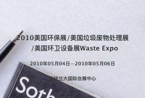 2010美国环保展/美国垃圾废物处理展/美国环卫设备展Waste Expo