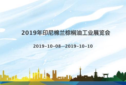 2019年印尼棉蘭棕櫚油工業展覽會