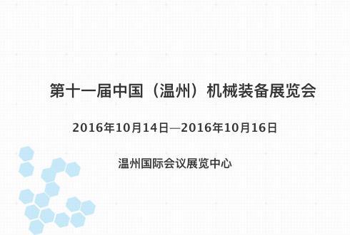 第十一届中国(温州)机械装备展览会