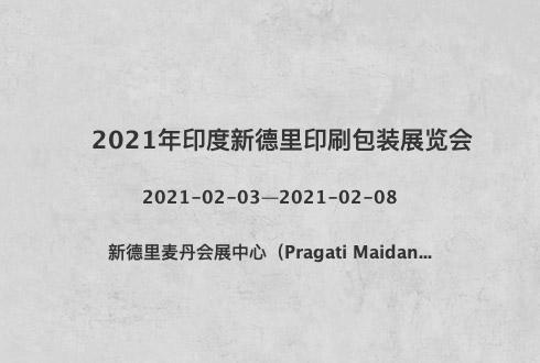 2021年印度新德里印刷包装展览会