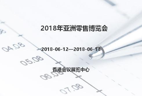 2018年亚洲零售博览会