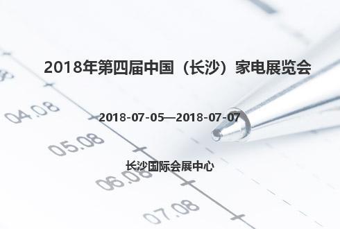 2018年第四届中国(长沙)家电展览会