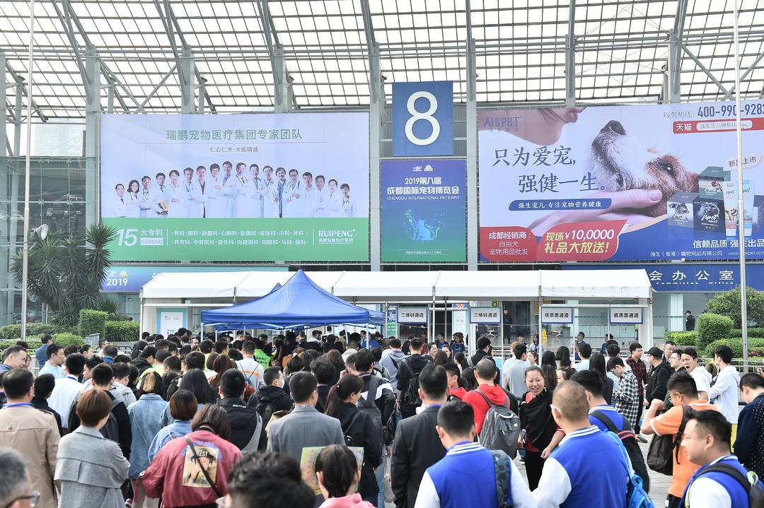 2020第九屆成都國際寵物博覽會