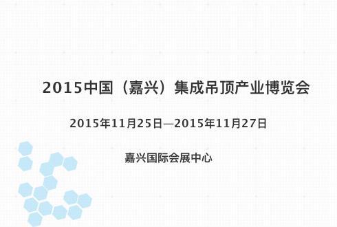 2015中国(嘉兴)集成吊顶产业博览会