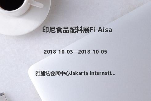 印尼食品配料展Fi Aisa
