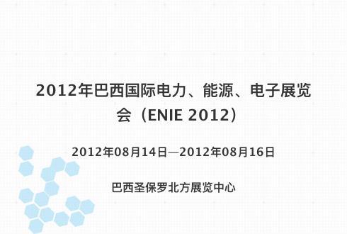 2012年巴西国际电力、能源、电子展览会(ENIE 2012)