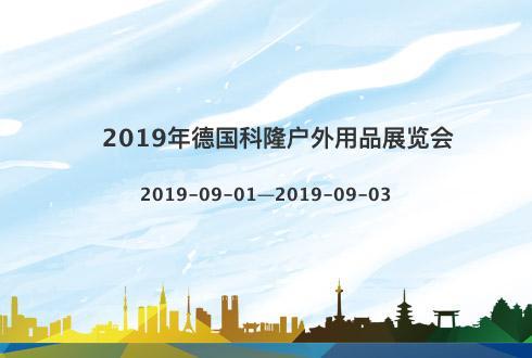 2019年德国科隆户外用品展览会