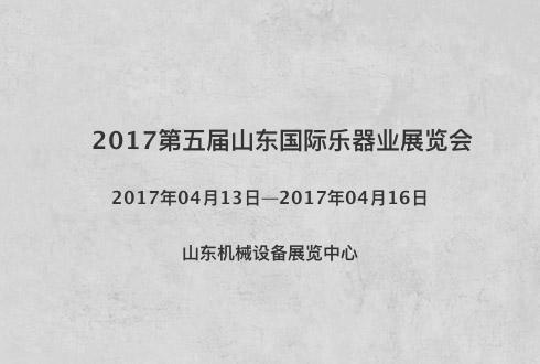2017第五届山东国际乐器业展览会