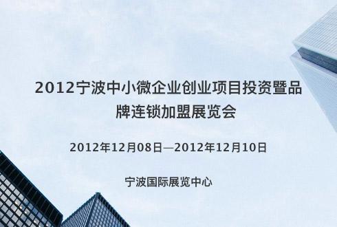 2012宁波中小微企业创业项目投资暨品牌连锁加盟展览会