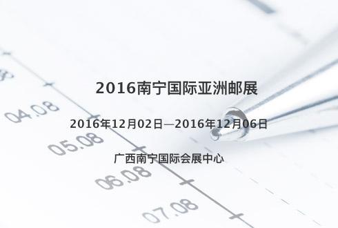 2016南宁国际亚洲邮展