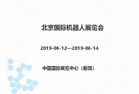 2019年北京国际机器人展览会