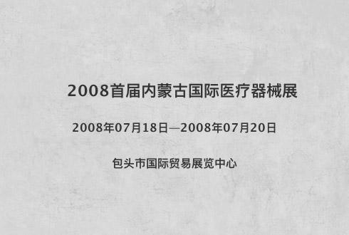 2008首届内蒙古国际医疗器械展