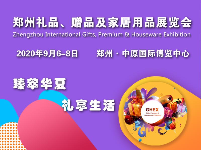 2020郑州礼品、赠品及家居用品展览会