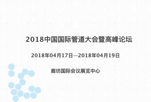 2018中国国际管道大会暨高峰论坛