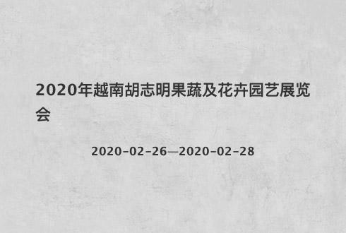 2020年越南胡志明果蔬及花卉园艺展览会