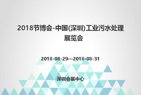 2018节博会-中国(深圳)工业污水处理展览会