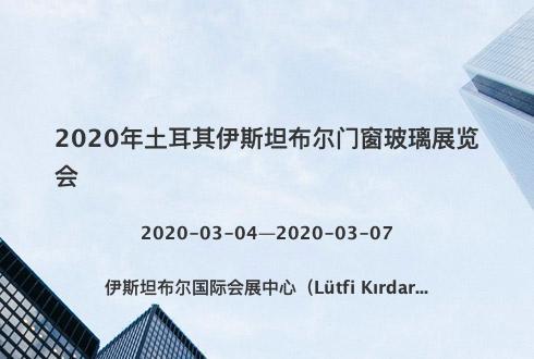 2020年土耳其伊斯坦布尔门窗玻璃展览会