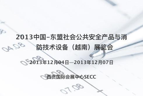 2013中国-东盟社会公共安全产品与消防技术设备(越南)展览会