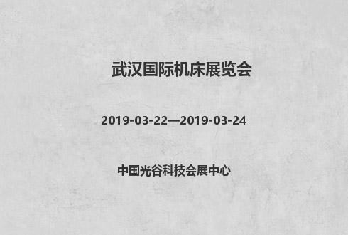 2019年武汉国际机床展览会