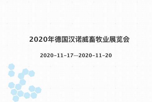 2020年德国汉诺威畜牧业展览会