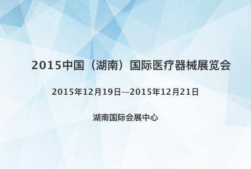 2015中国(湖南)国际医疗器械展览会