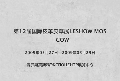 第12届国际皮革皮草展LESHOW MOSCOW