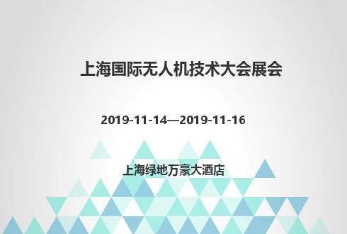 2019年上海国际无人机技术大会展会