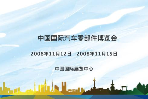 中国国际汽车零部件博览会