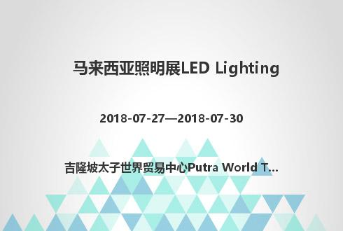 马来西亚照明展LED Lighting