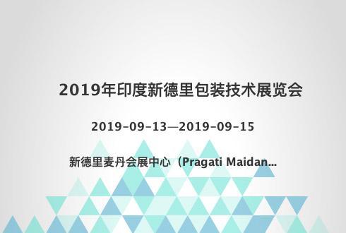 2019年印度新德里包装技术展览会