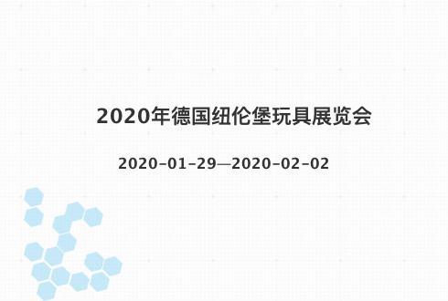 2020年德国纽伦堡玩具展览会