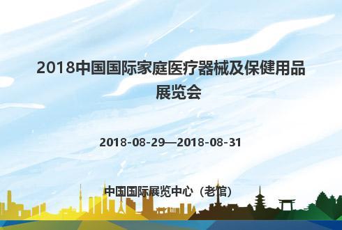 2018中国国际家庭医疗器械及保健用品展览会