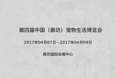 第四届中国(廊坊)宠物生活博览会