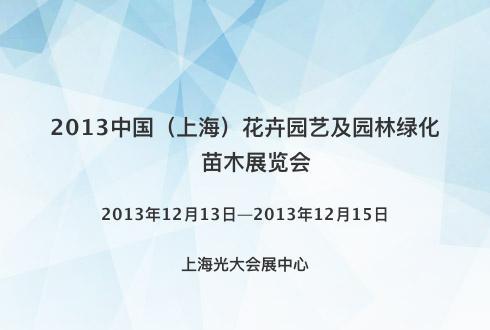 2013中国(上海)花卉园艺及园林绿化苗木展览会