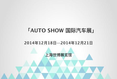 「AUTO SHOW 国际汽车展」