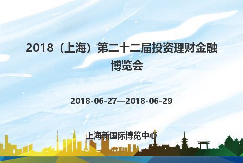 2018(上海)第二十二届投资理财金融博览会