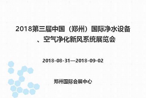 2018第三届中国(郑州)国际净水设备、空气净化新风系统展览会