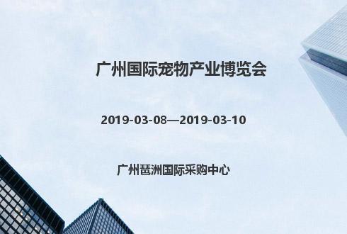 2019年廣州國際寵物產業博覽會