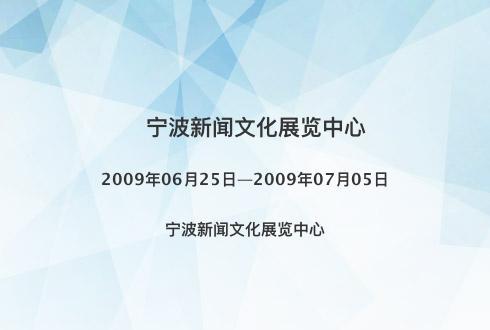 宁波新闻文化展览中心
