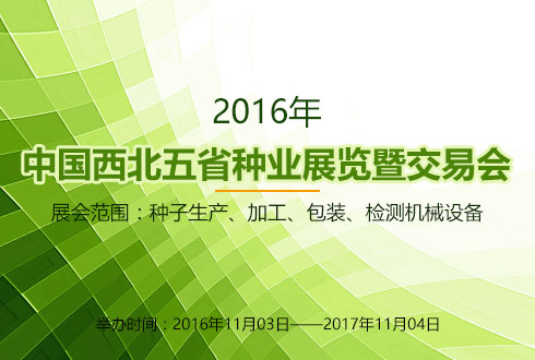 2016年中国西北五省种业展览暨交易会