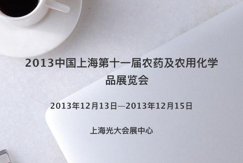 2013中国上海第十一届农药及农用化学品展览会