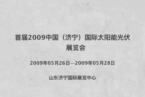 首届2009中国(济宁)国际太阳能光伏展览会