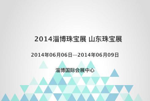 2014淄博珠宝展 山东珠宝展