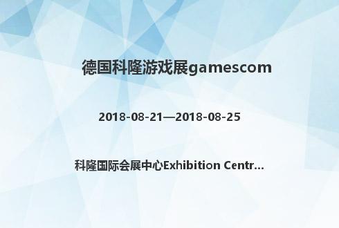 德国科隆游戏展gamescom