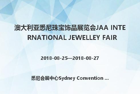澳大利亚悉尼珠宝饰品展览会JAA INTERNATIONAL JEWELLEY FAIR