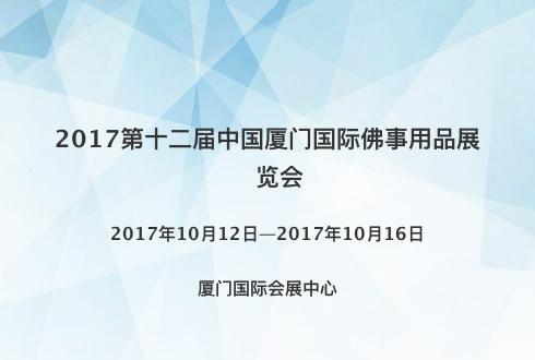 2017第十二届中国厦门国际佛事用品展览会