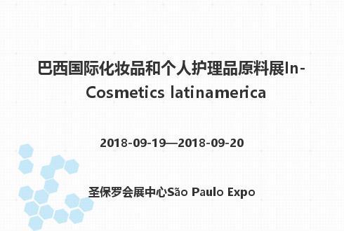 巴西國際化妝品和個人護理品原料展In-Cosmetics latinamerica