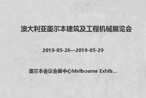 澳大利亚墨尔本建筑及工程机械展览会