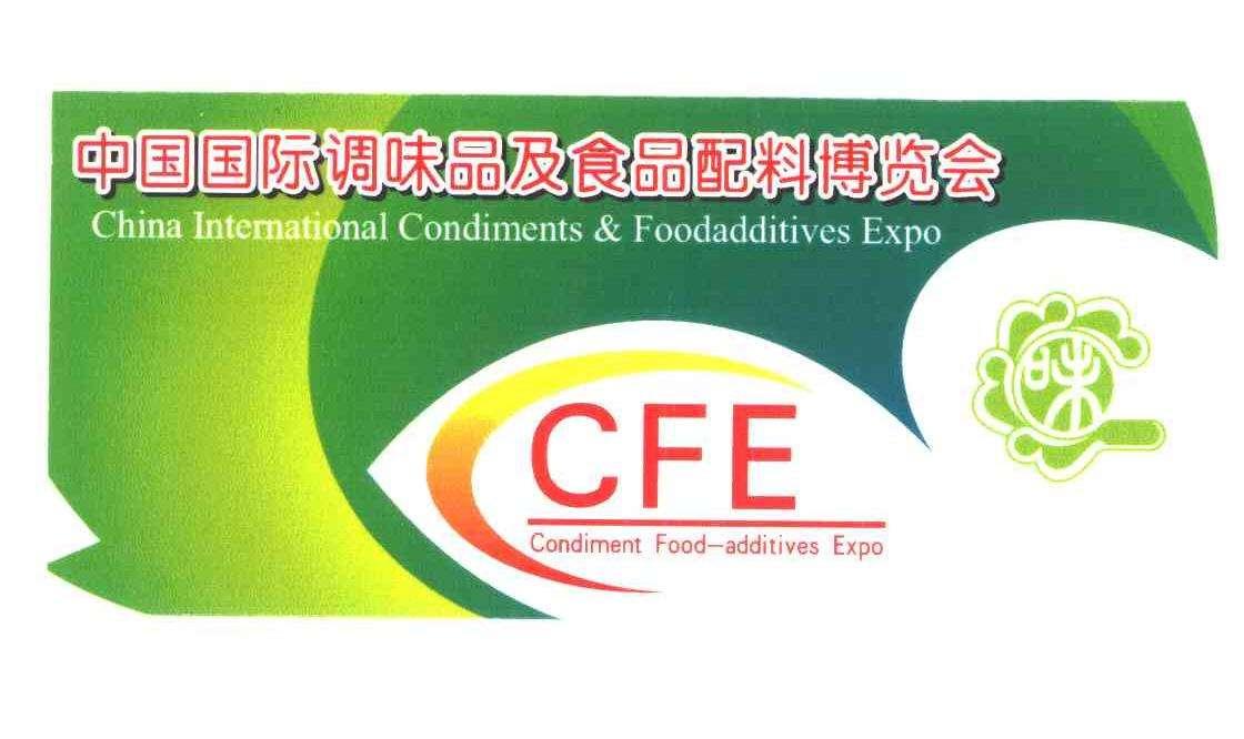 2020广州调味品展览会